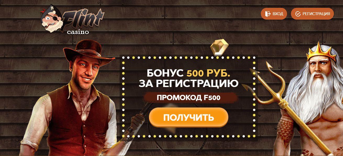 казино флинт официальный сайт