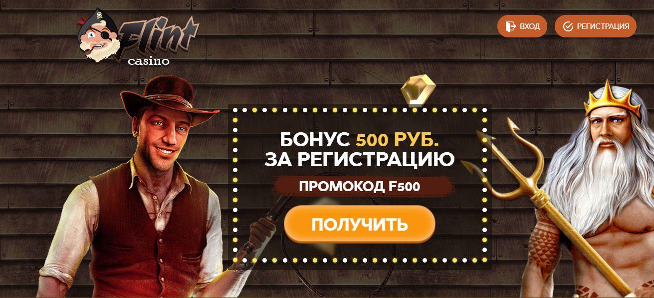 фото Сайт официальный казино флинт